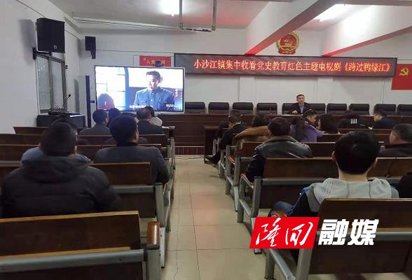 小沙江镇组织集中收看党史教育红色电视剧《跨过鸭绿江》