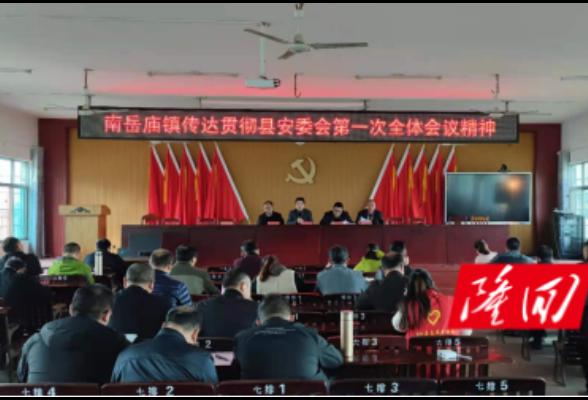 南岳庙镇传达贯彻县安委会第一次全体会议精神