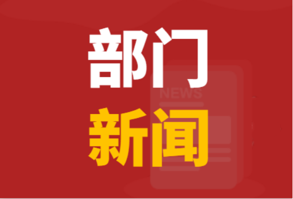 """县财政局开展""""学史增信""""专题研讨"""