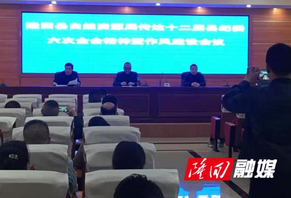 县自然资源局召开传达县纪委全会精神暨作风建设会议