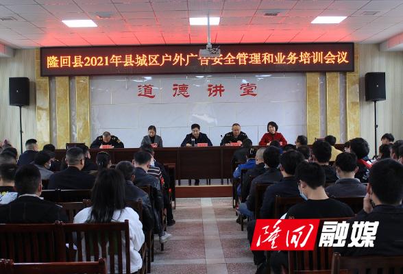 隆回对县城区71家广告企业负责人进行安全培训