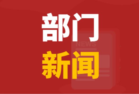 """县财政局机关一支部召开""""学史明理""""教育研讨会议"""
