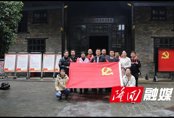 山界回族乡党委理论学习中心组到八路军驻湘通讯处旧址开展红色教育活动