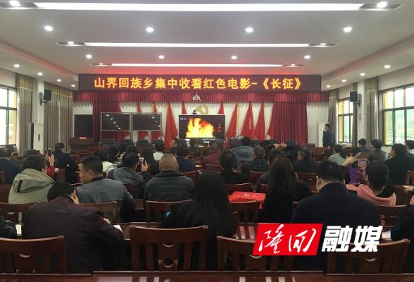 山界回族乡组织集中收看党史教育红色电影《长征》