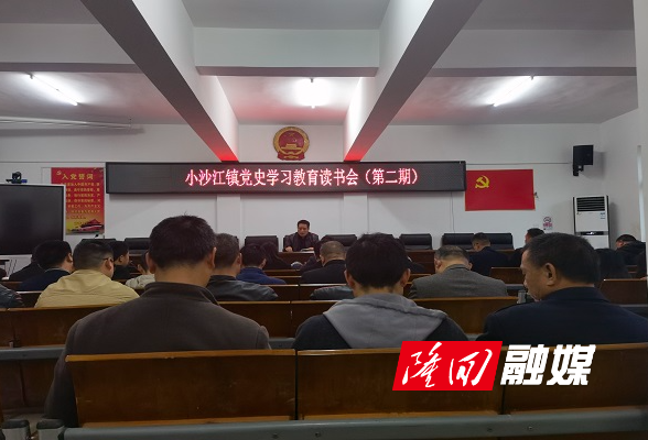 小沙江镇开展党史学习教育读书会第二期