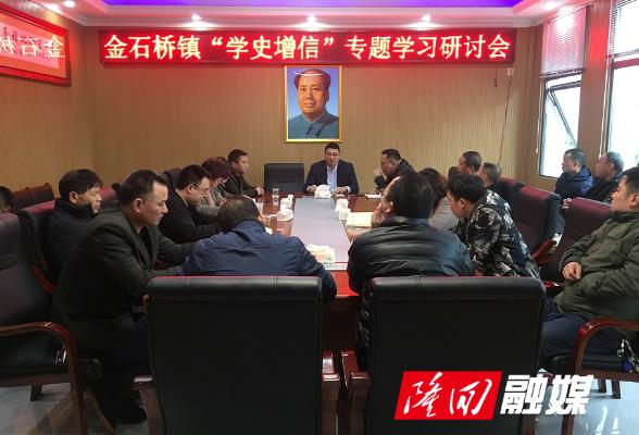 """金石桥镇组织机关干部开展""""学史增信""""专题研讨会"""