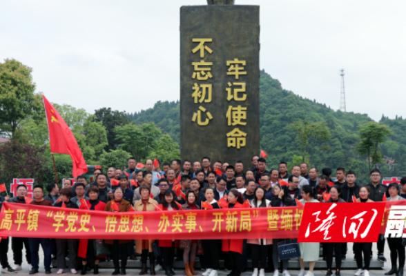 高平镇组织镇村党员干部到邵阳县塘田市战时讲习院旧址开展红色教育活动