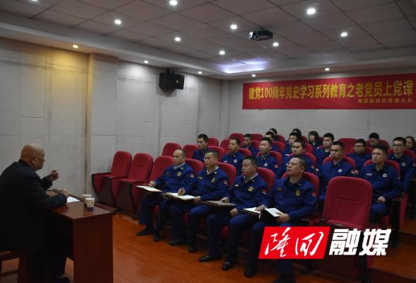 县消防救援大队开展学党史主题党课