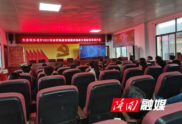 大水田乡召开2021年度农村临坡切坡建房地质灾害防范培训会议
