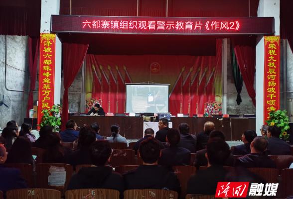 六都寨镇组织观看警示教育片