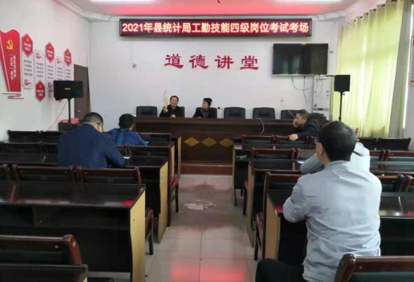 县统计局组织首次工勤技能四级岗位考试