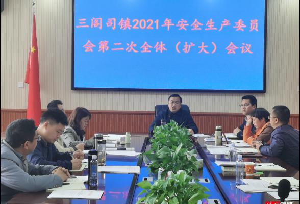 三阁司镇召开镇安委会成员单位第二次(扩大)会议