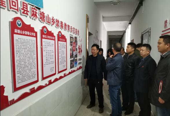 【禁毒工作】麻塘山乡组织全体干部职工参观禁毒教育基地