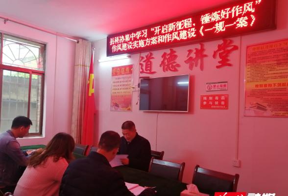 县科协结合党史学习教育开展干部作风建设整治