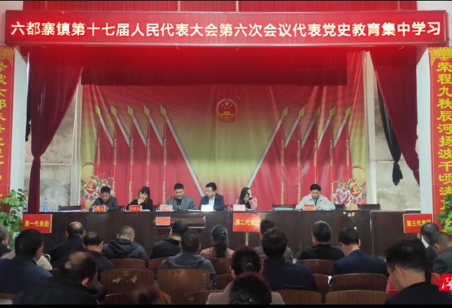 六都寨镇第十七届人民代表大会第六次会议召开