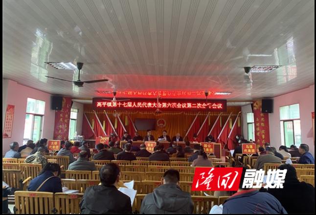 高平镇召开第十七届人民代表大会第六次会议