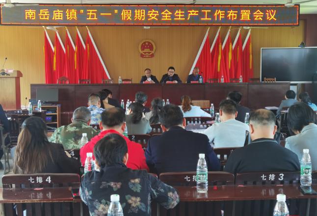 南岳庙镇部署五一假期安全防范工作