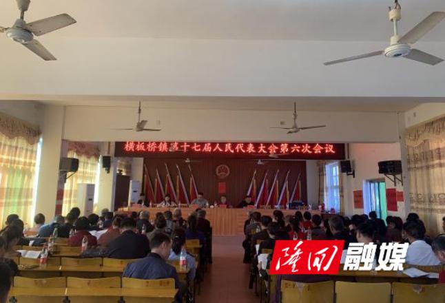 横板桥镇第十七届人民代表大会第六次会议召开
