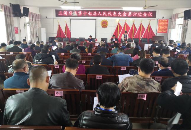 三阁司镇第十七届人民代表大会第六次会议召开