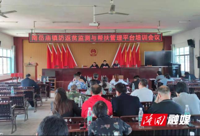 南岳庙镇召开防返贫监测与帮扶管理平台培训工作会议