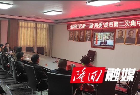 """金石桥镇组织村(社区)""""两委""""成员集中观看培训视频课"""