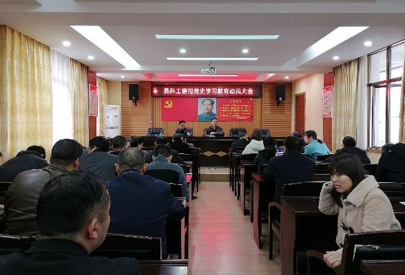 县科工信局召开党史学习教育动员大会