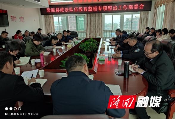隆回县召开政法队伍教育整顿专项整治工作部署会