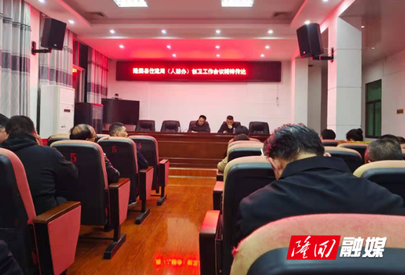 县住建局(人防办)召开创卫工作会议