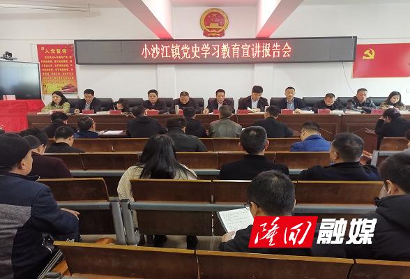 小沙江镇召开党史学习教育宣讲会暨2021年学党史专题党课