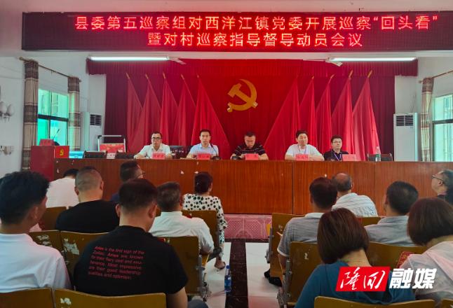 张胤出席县委第五巡察组对西洋江镇巡察回头看暨对村巡察指导督导动员会