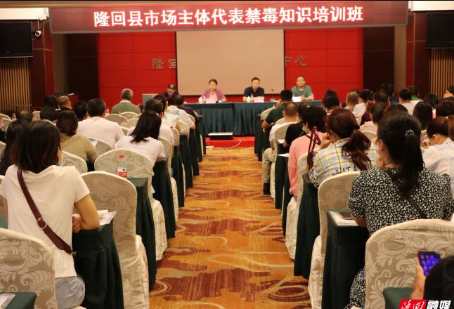 【禁毒工作】隆回县举办市场主体代表禁毒知识培训班