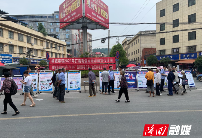 横板桥镇开展禁毒、反电诈集中宣传活动