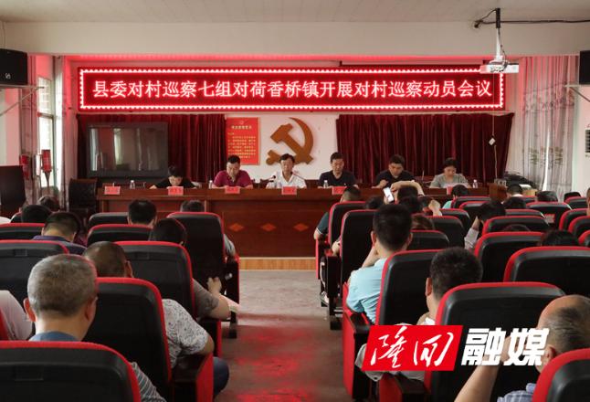 彭向文出席县委第二巡察组对荷香桥镇对村巡察工作指导督导动员会议