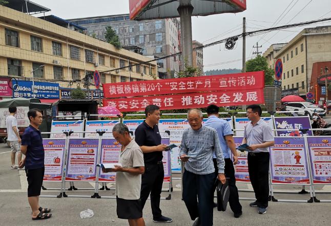"""横板桥镇积极开展全国第二十个""""安全生产月""""宣传活动"""