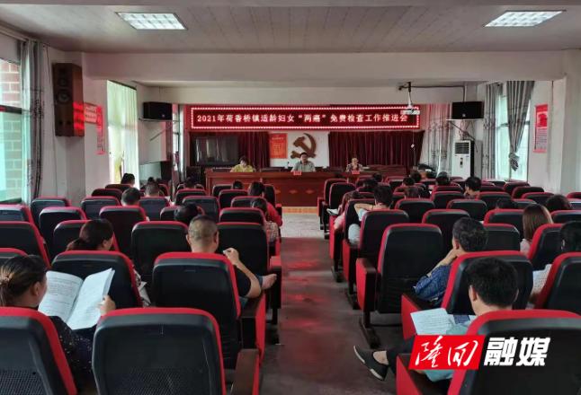 """荷香桥镇召开适龄妇女""""两癌""""免费检查推进会"""