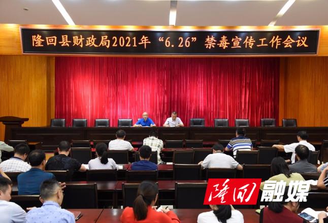 """【禁毒工作】县财政局:""""四个强化""""扎实推进2021年禁毒工作"""