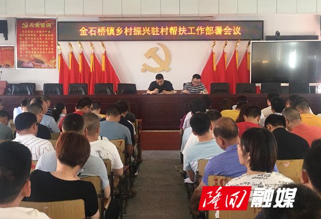金石桥镇召开乡村振兴驻村帮扶工作会议