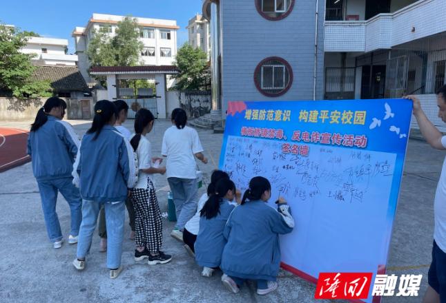 横板桥镇禁毒、反电诈宣传活动进校园