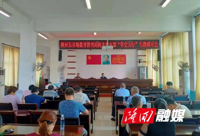 """县市监局机关党支部开展 """"学史力行""""专题学习研讨"""