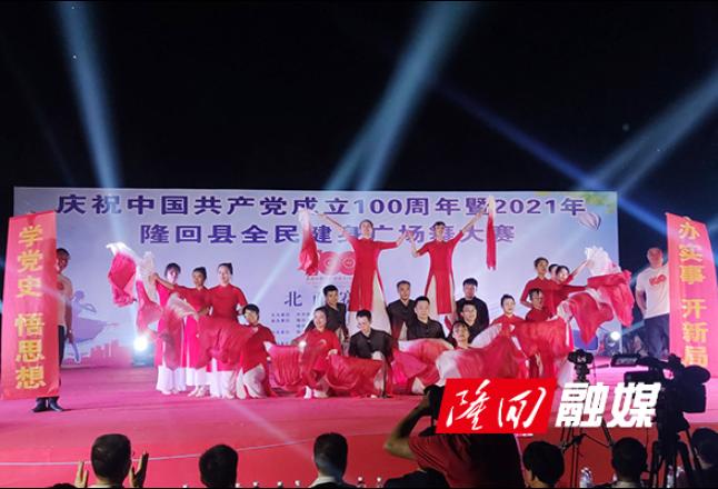 鸭田镇荣获隆回县全民广场舞大赛北面赛区二等奖