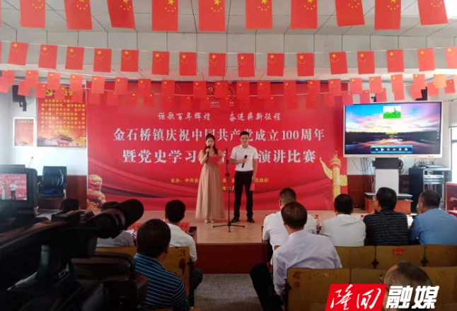 金石桥镇举行庆祝中国共产党成立100周年暨党史学习教育主题演讲大赛活动