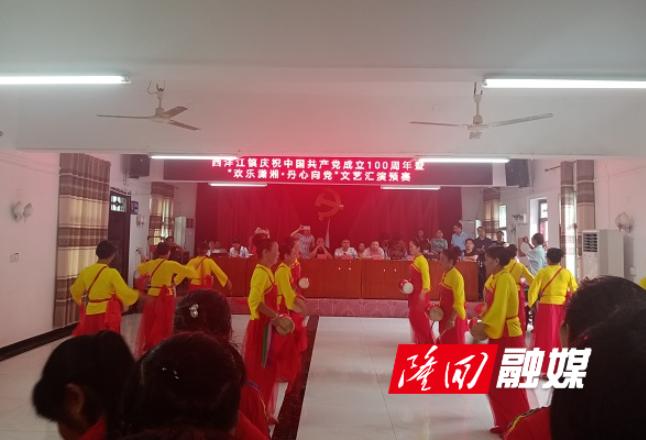 西洋江镇举行庆祝建党100周年文艺汇演预赛