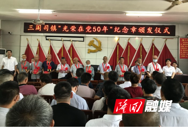 """三阁司镇召开""""七一""""表彰暨党员轮训大会"""