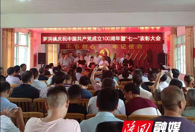 """罗洪镇举行庆祝建党100周年暨""""七一""""表彰大会"""