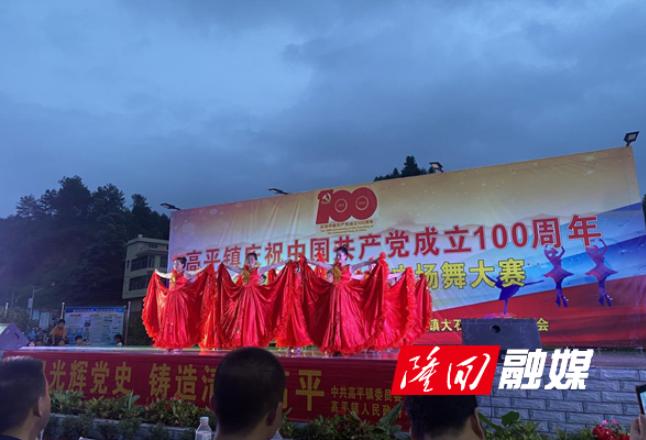 """高平镇举行庆祝建党100周年""""欢乐潇湘""""文艺汇演活动"""