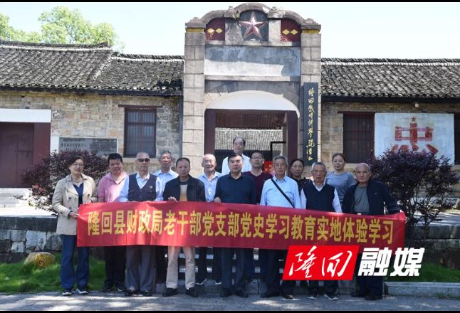 县财政局老干部党支部利用红色资源提升党史学习教育实效