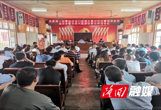 范吉权出席县委第一巡察组对司门前镇巡察回头看暨对村巡察指导督导动员会