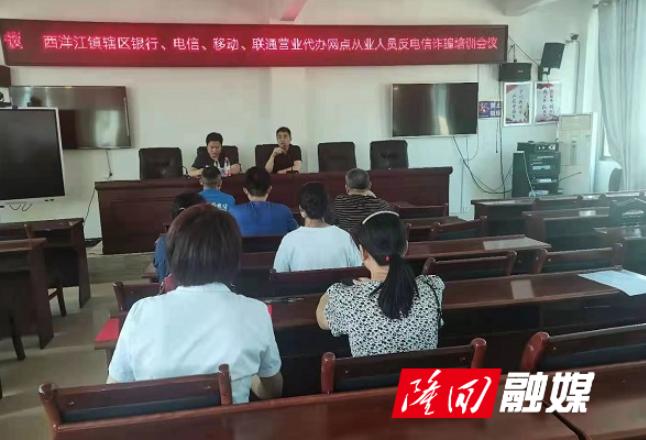西洋江镇召开银行等营业网点从业人员反电诈培训会议
