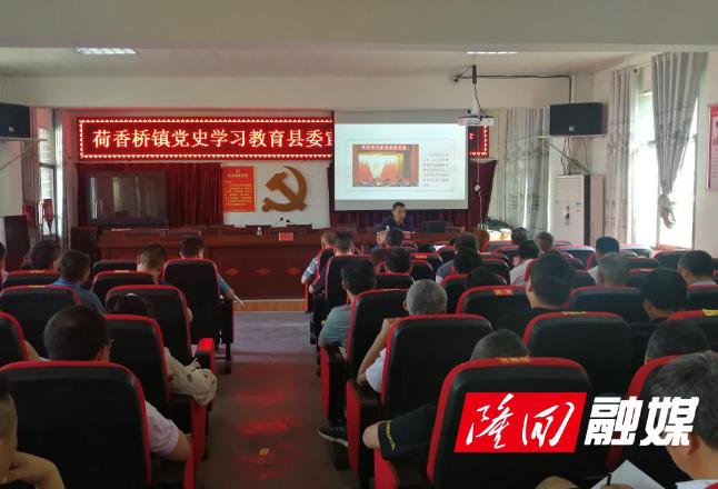 荷香桥镇举办党史学习教育主题宣讲会