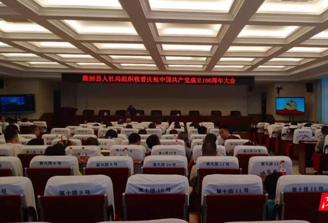 县社会保险服务中心组织集中收看庆祝中国共产党成立100周年大会直播